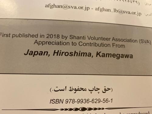 アフガニスタン教育支援活動の絵本が出来上がりました❣️❣️_a0071934_18362230.jpg