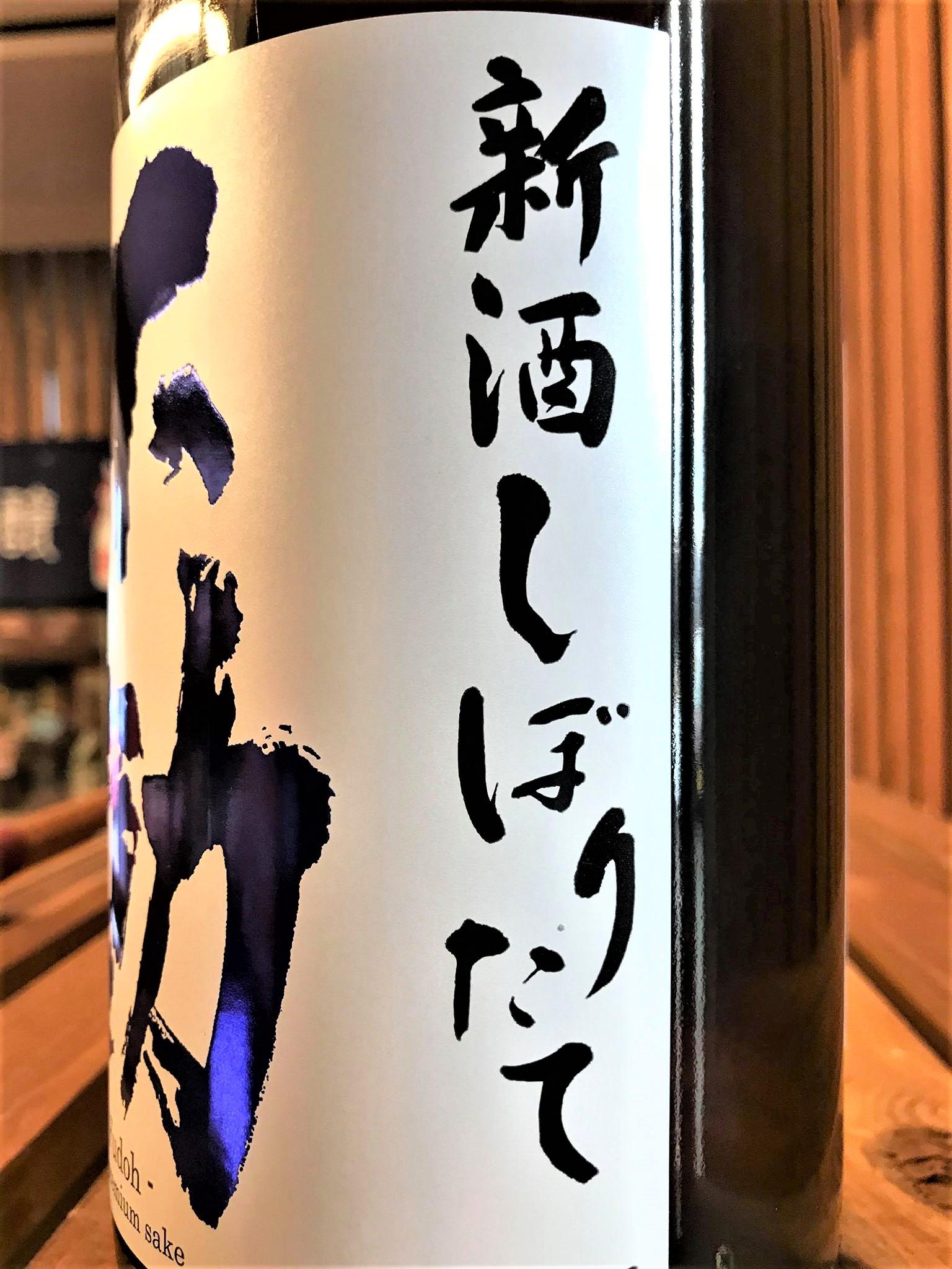 【日本酒】不動 新酒しぼりたて 直汲み💧純米吟醸 無濾過生原酒 初回限定蔵出し 新酒令和1BY🆕_e0173738_1173445.jpg
