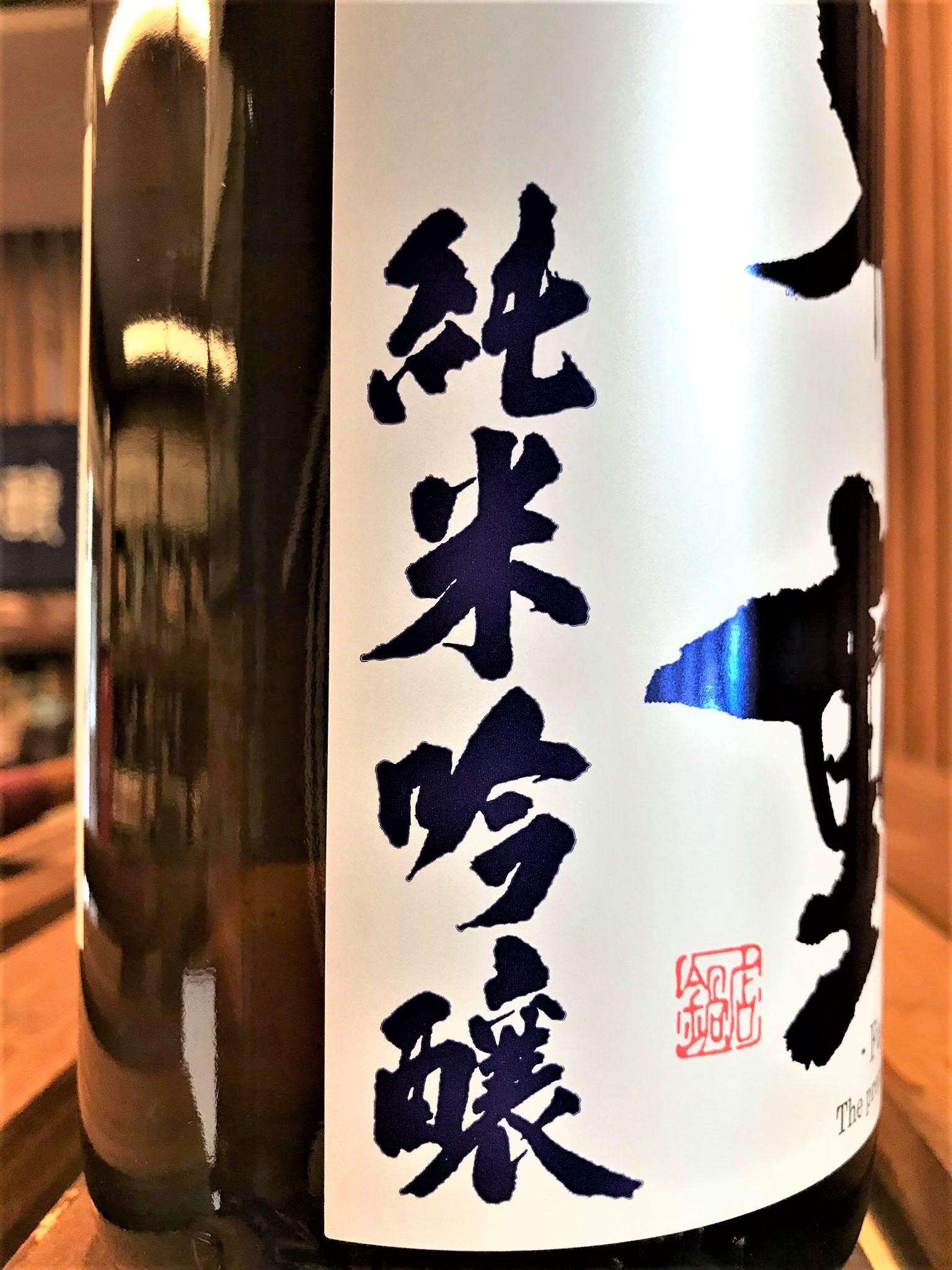 【日本酒】不動 新酒しぼりたて 直汲み💧純米吟醸 無濾過生原酒 初回限定蔵出し 新酒令和1BY🆕_e0173738_1174261.jpg