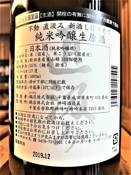 【日本酒】不動 新酒しぼりたて 直汲み💧純米吟醸 無濾過生原酒 初回限定蔵出し 新酒令和1BY🆕_e0173738_1184762.jpg