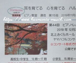 ピアノ教室通信☆勉強会お知らせ☆質を整える_d0165645_15552974.jpg