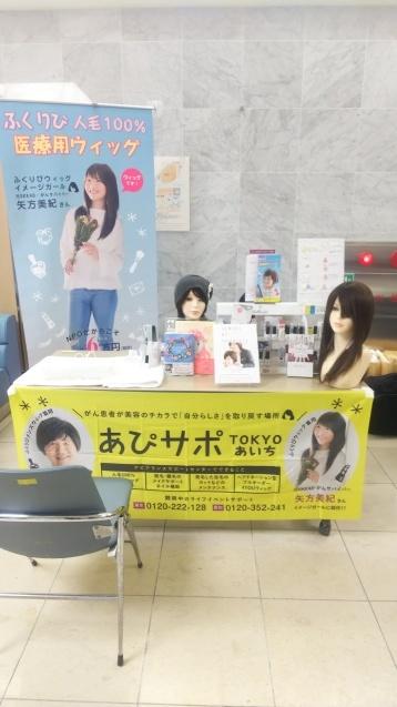 With You NAGOYA@八事日赤病院でのふくりび医療用ウィッグ展示ブースのお手伝いに行ってきました!_f0277245_14372880.jpg