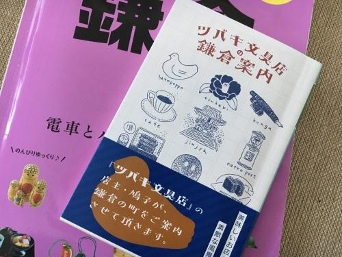 雨の鎌倉、買いまくり食べまくり_e0326953_17502559.jpg