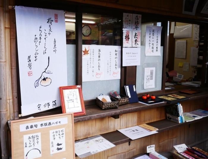 嵯峨・嵐山めぐり、6、落柿舎  2019-12-14 00:00    _b0093754_23240935.jpg