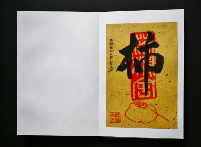 嵯峨・嵐山めぐり、6、落柿舎  2019-12-14 00:00    _b0093754_23245389.jpg