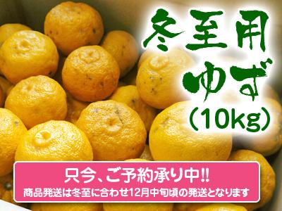 令和元年度の『香り高き柚子』の「冬至用柚子」はいよいよ残りわずか!!ご注文はお急ぎください!_a0254656_17530120.jpg