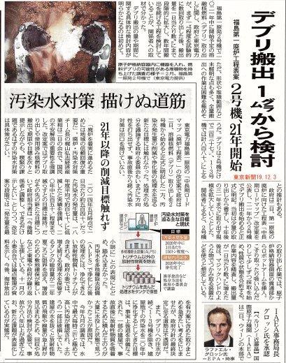 デブリ搬出1グラムから検討 F1 /  東京新聞 _b0242956_23441960.jpg