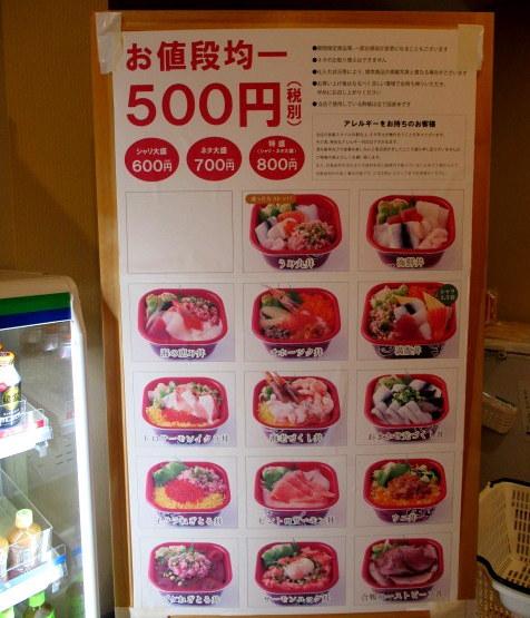 清水屋・丼丸 * お持ち帰り専門・500円均一の海鮮丼♪_f0236260_22050069.jpg