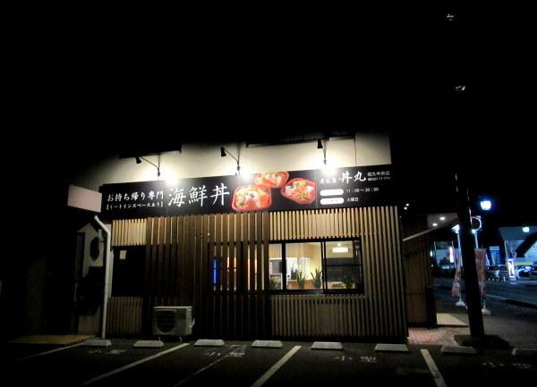 清水屋・丼丸 * お持ち帰り専門・500円均一の海鮮丼♪_f0236260_22105313.jpg