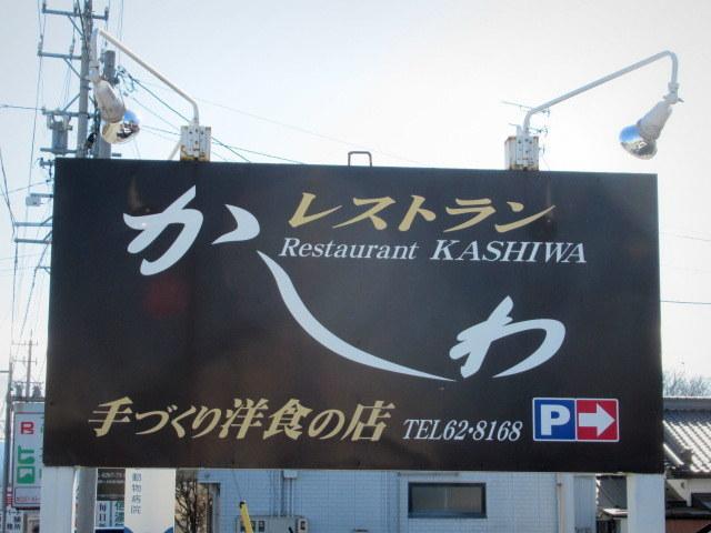 佐久・レストランかしわ * メニュー豊富な手作り洋食の店♪_f0236260_22463714.jpg