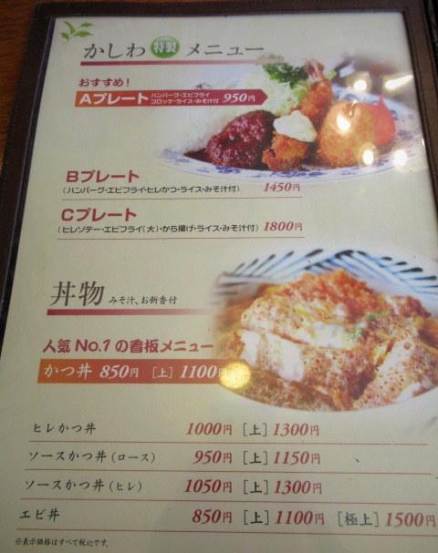 佐久・レストランかしわ * メニュー豊富な手作り洋食の店♪_f0236260_22465762.jpg