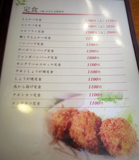 佐久・レストランかしわ * メニュー豊富な手作り洋食の店♪_f0236260_22471141.jpg