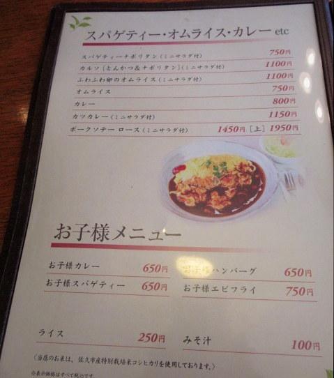 佐久・レストランかしわ * メニュー豊富な手作り洋食の店♪_f0236260_22472406.jpg
