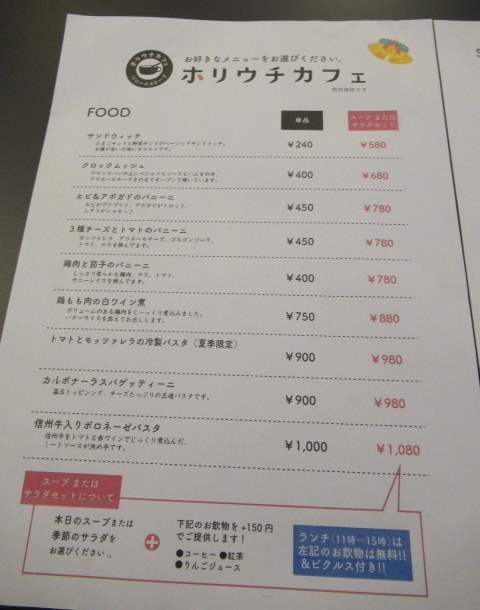 パニーニ&スープ ホリウチカフェ * Tea Timeに再訪♪_f0236260_23432680.jpg