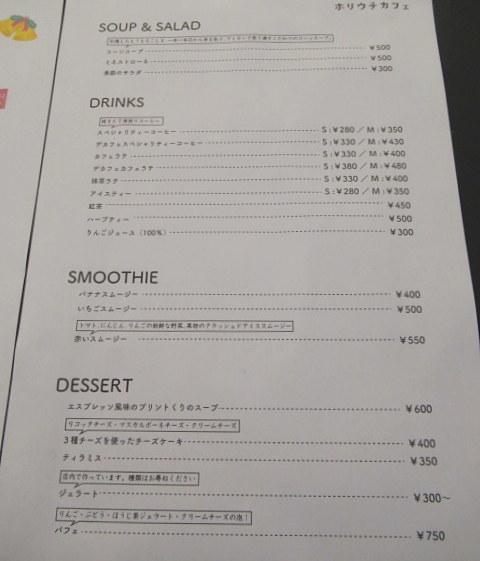 パニーニ&スープ ホリウチカフェ * Tea Timeに再訪♪_f0236260_23440317.jpg
