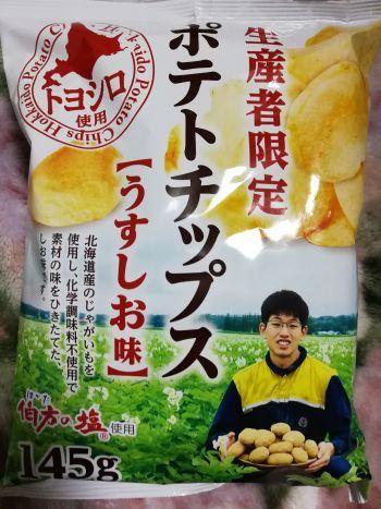 生産者限定ポテトチップス 山芳製菓_a0007462_11493337.jpg