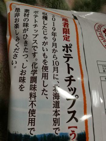 生産者限定ポテトチップス 山芳製菓_a0007462_11503274.jpg