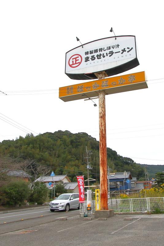 台湾料理 吉源で、ラーメンセットを食べる_a0077663_15564161.jpg