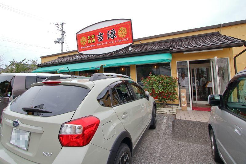 台湾料理 吉源で、ラーメンセットを食べる_a0077663_15564179.jpg
