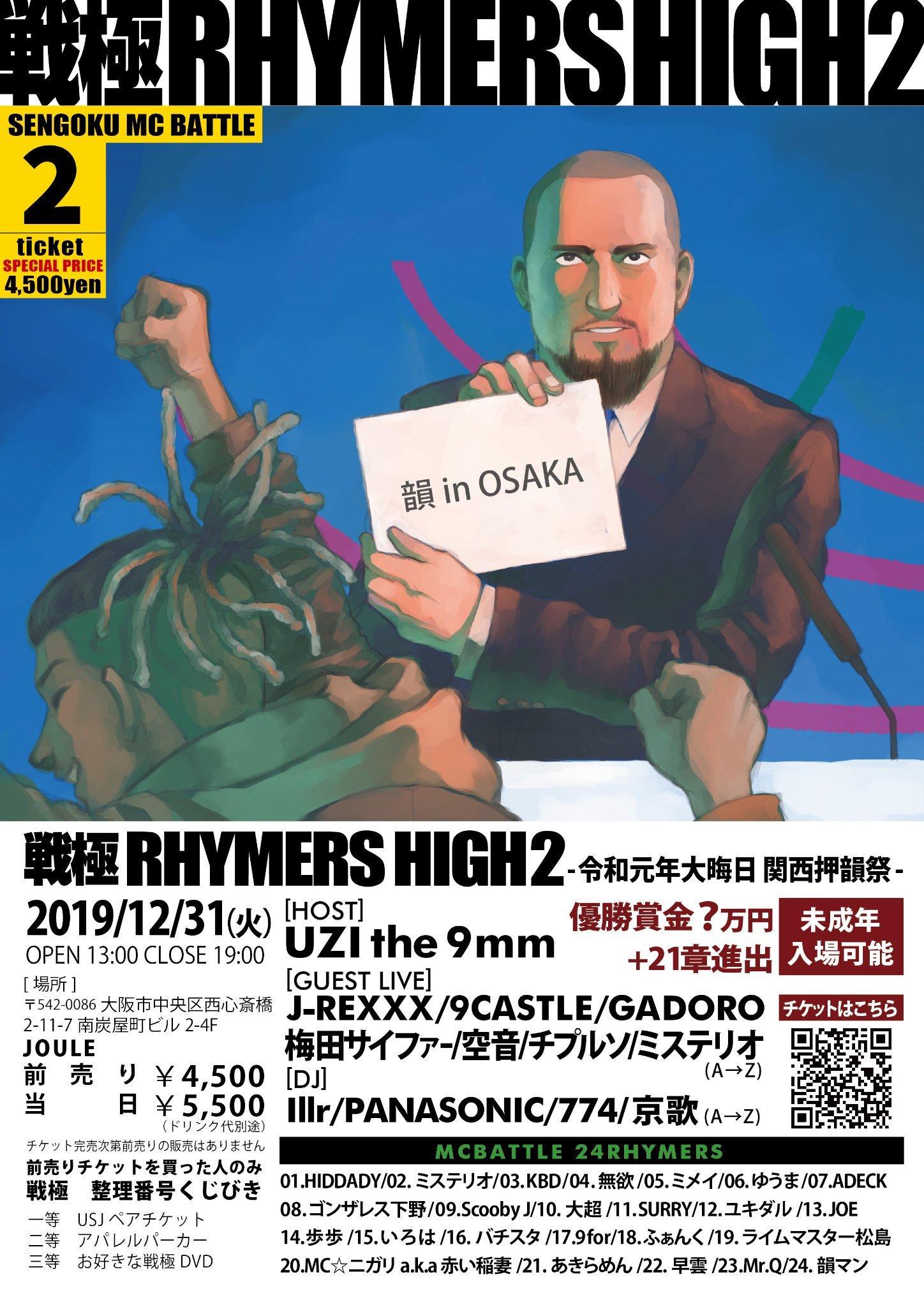 12/31 大阪 戦極戦極RHYMERS HIGH2 タイムテーブル発表_e0246863_20180706.jpg