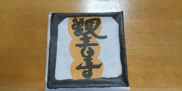 観音寺 和菓子・・_d0202264_624325.jpg