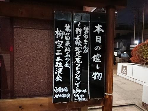 柳家三三独演会 @深川江戸資料館_c0100865_22574251.jpg