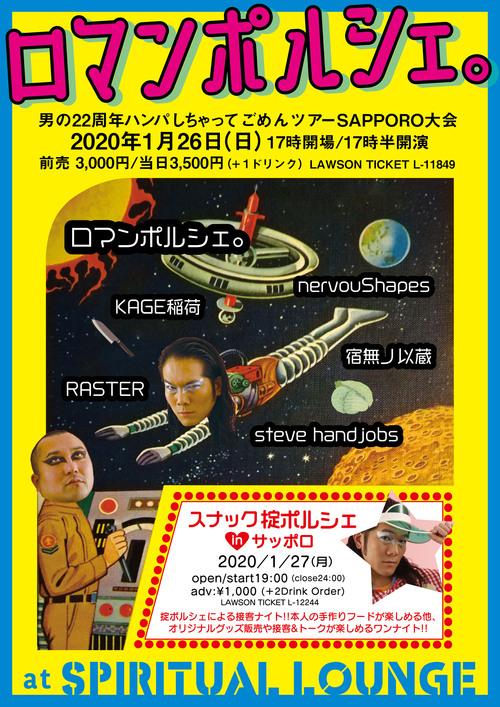ロマンポルシェ。東名阪ツアー、追加で札幌ライブ決定!_b0016270_23543018.jpg