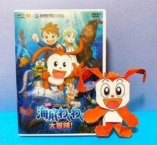 DVD本日発売『映画 コラショの海底わくわく大冒険!』_a0087471_02352652.jpg