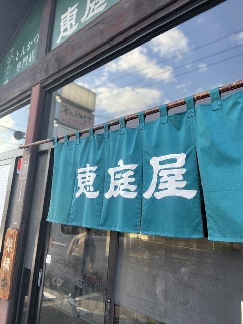 とんかつ専門店 恵庭屋_d0327373_18355135.jpeg
