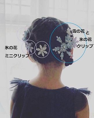 12/19(木)リリース 氷の花雪の花のクリップ_c0122475_22125083.jpg