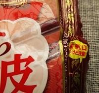 『日本ハム 中華の鉄人® 陳建一 国産豚の四川焼売』が美味しい!レンチンでOK( *´艸`)_a0305576_11410186.jpg