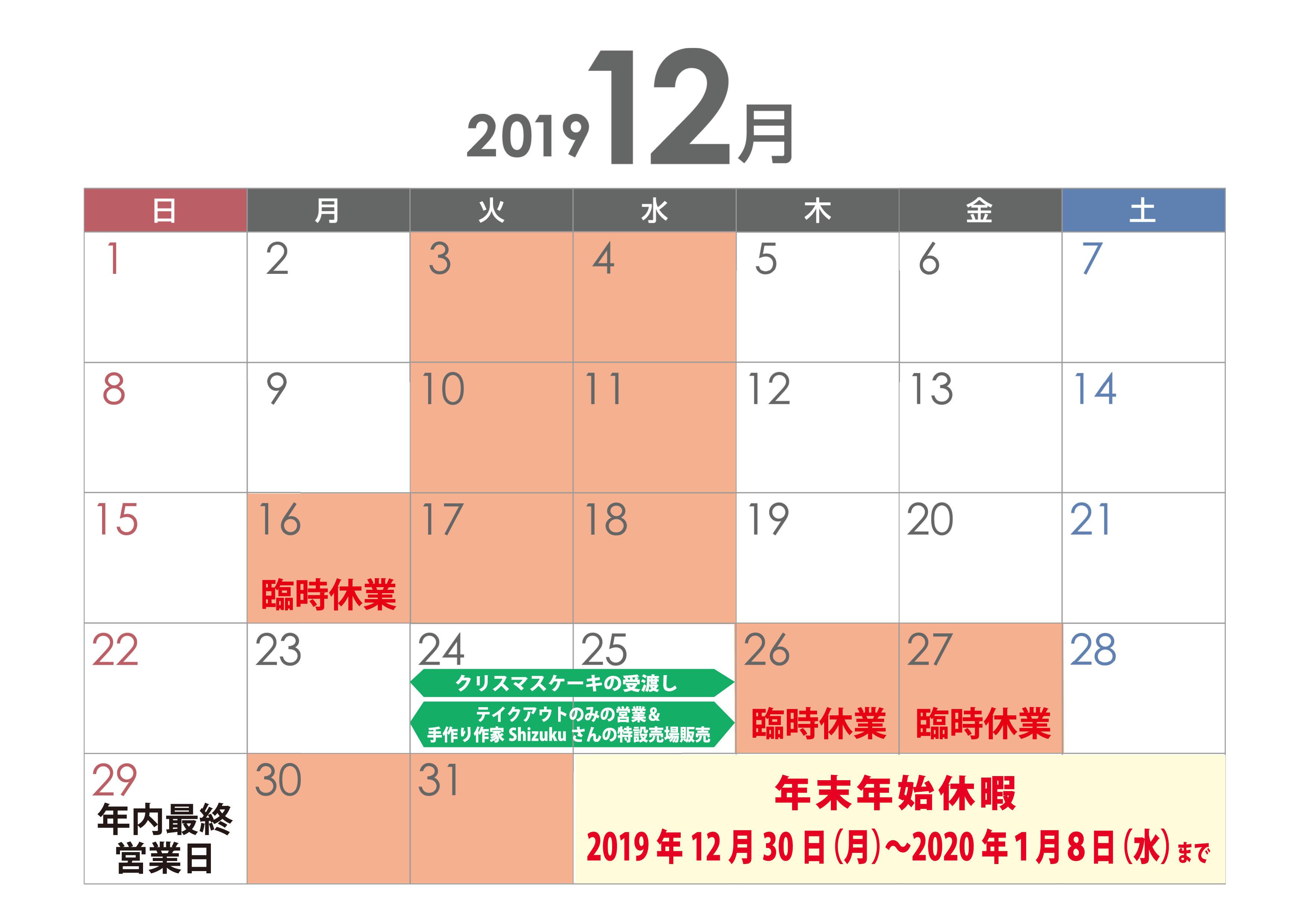 12月の営業日程_c0250976_22013231.jpg