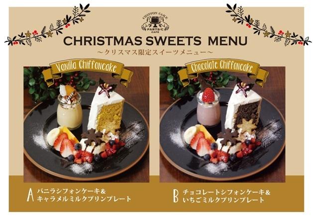 クリスマス限定スイーツメニュー新登場!_c0250976_22050312.jpg