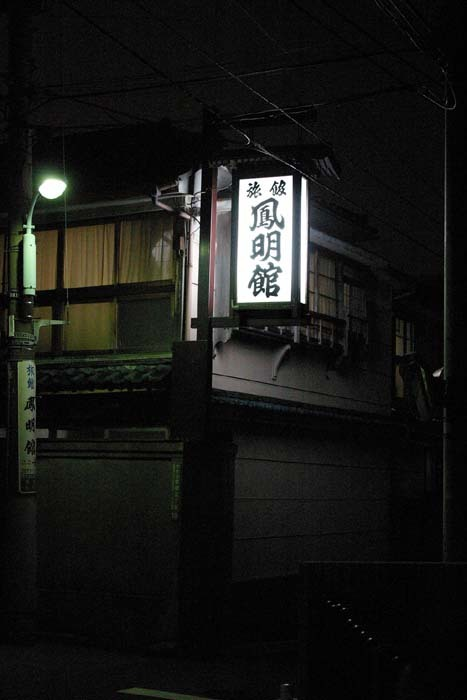 文化人も泊った旅荘-東京本郷・鳳明館_a0385880_21430292.jpg