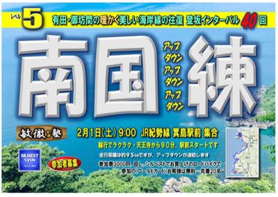 2/1(土)アップダウン南国練〜レベル5〜_e0363689_12015815.jpg