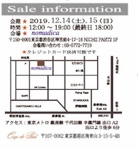 SALE information_f0061394_08590051.jpg