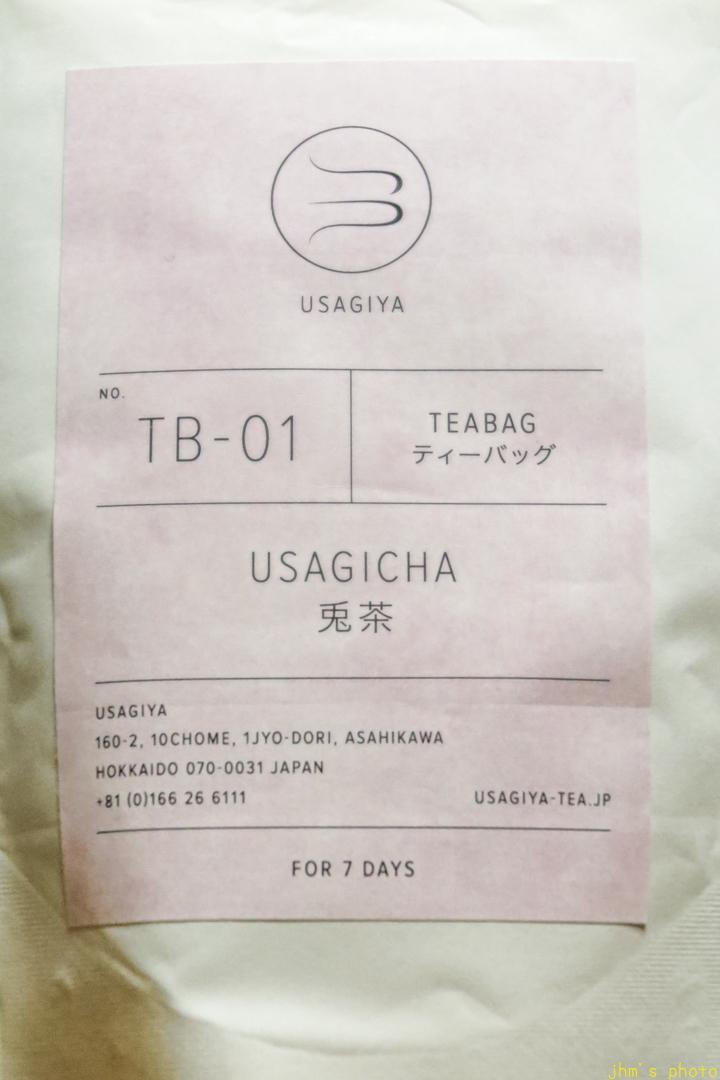 USAGIYA のお茶_a0158797_12294556.jpg