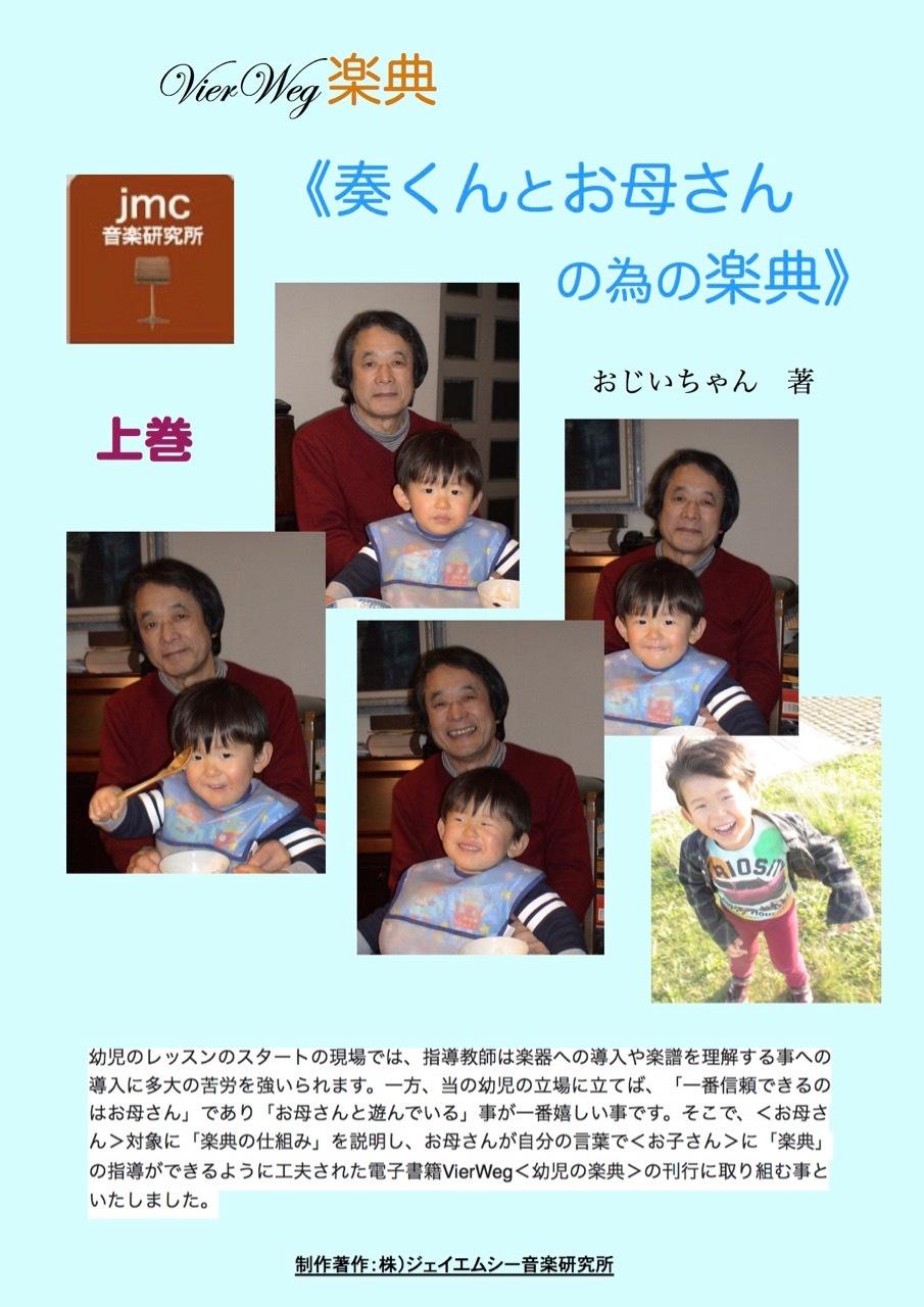 Vier Weg《お母さんと幼児の為の楽典》が完成!_d0016397_01480373.jpg