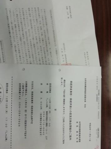 県議会一般質問~各種団体との懇談会_d0050503_10171161.jpg