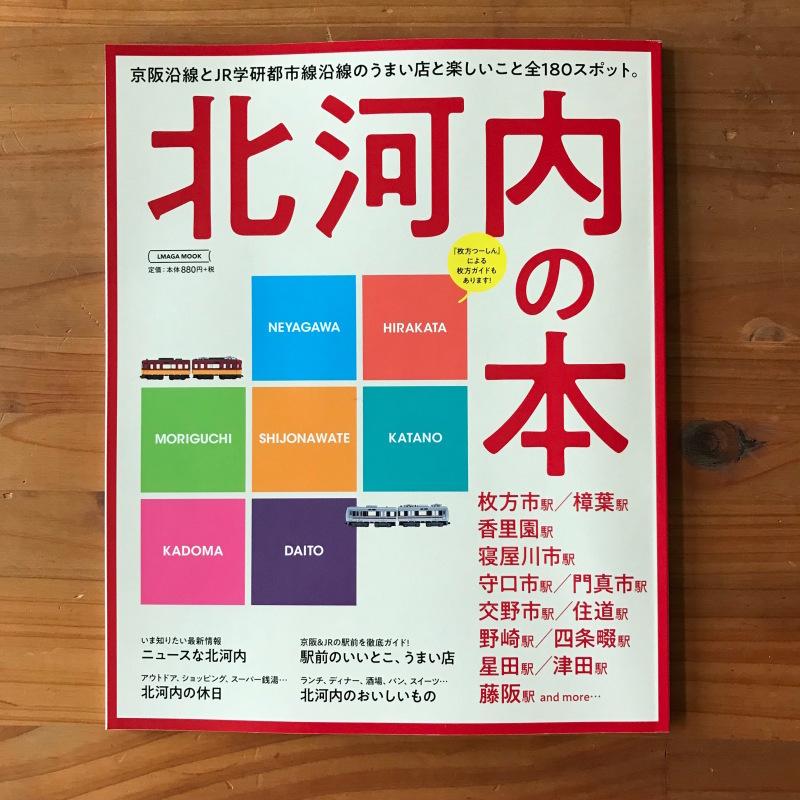 【WORKS】北河内の本_c0141005_09480663.jpg