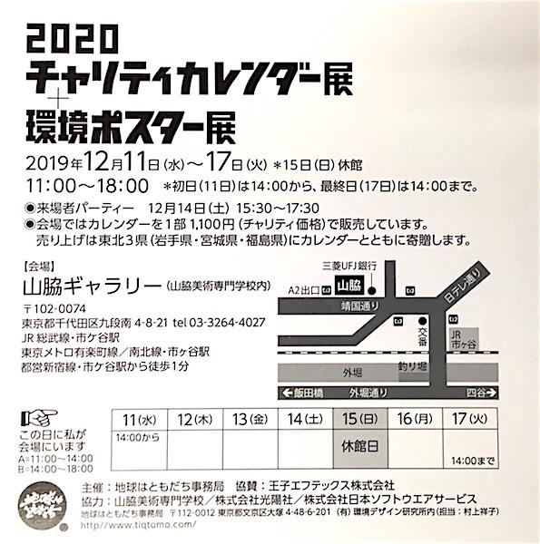 2020チャリティカレンダー展+環境ポスター展_f0292806_01521183.jpg