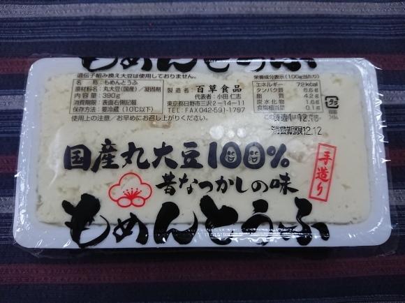 12/11 キリンカラダフリー & 百草食品 もめんとうふ_b0042308_00254734.jpg
