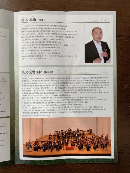 広島プロミシングコンサート2019_b0191609_14124868.jpg