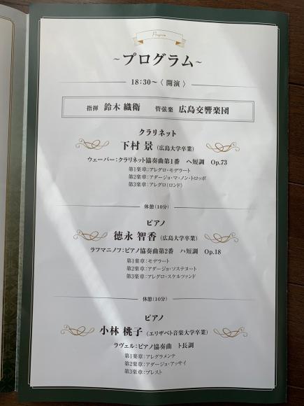 広島プロミシングコンサート2019_b0191609_14124965.jpg