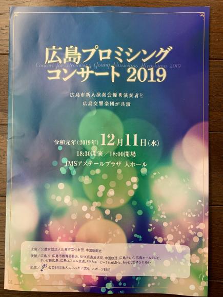 広島プロミシングコンサート2019_b0191609_14160438.jpg