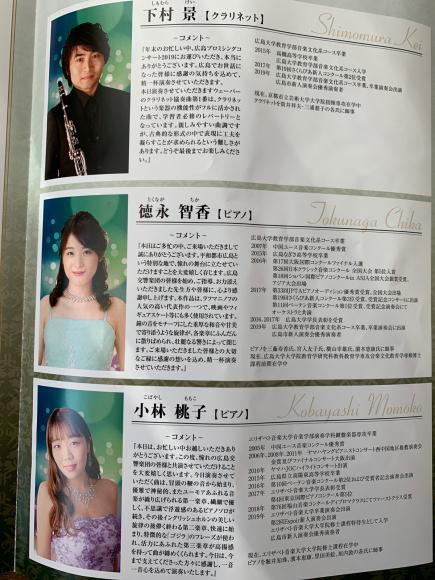 広島プロミシングコンサート2019_b0191609_14161033.jpg