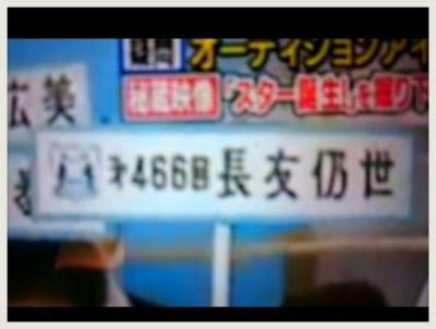 39年前の今日は 東京に…   スター誕生という番組…_b0183113_08154564.jpg