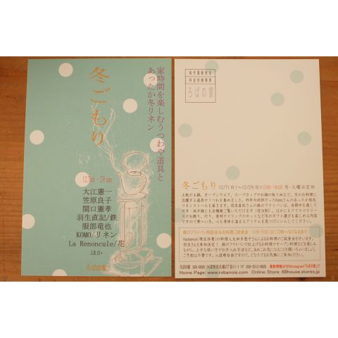 kitchen Soyaさんでの販売_a0161718_19252501.jpg