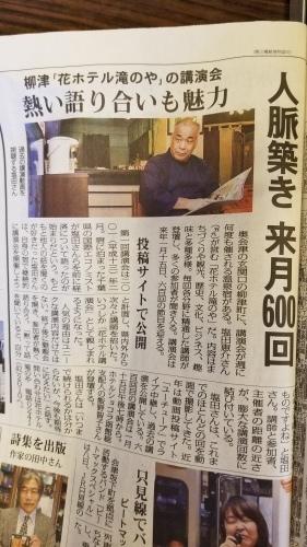 会津柳津花ホテル「滝のや」さん♪_f0165126_15174276.jpg