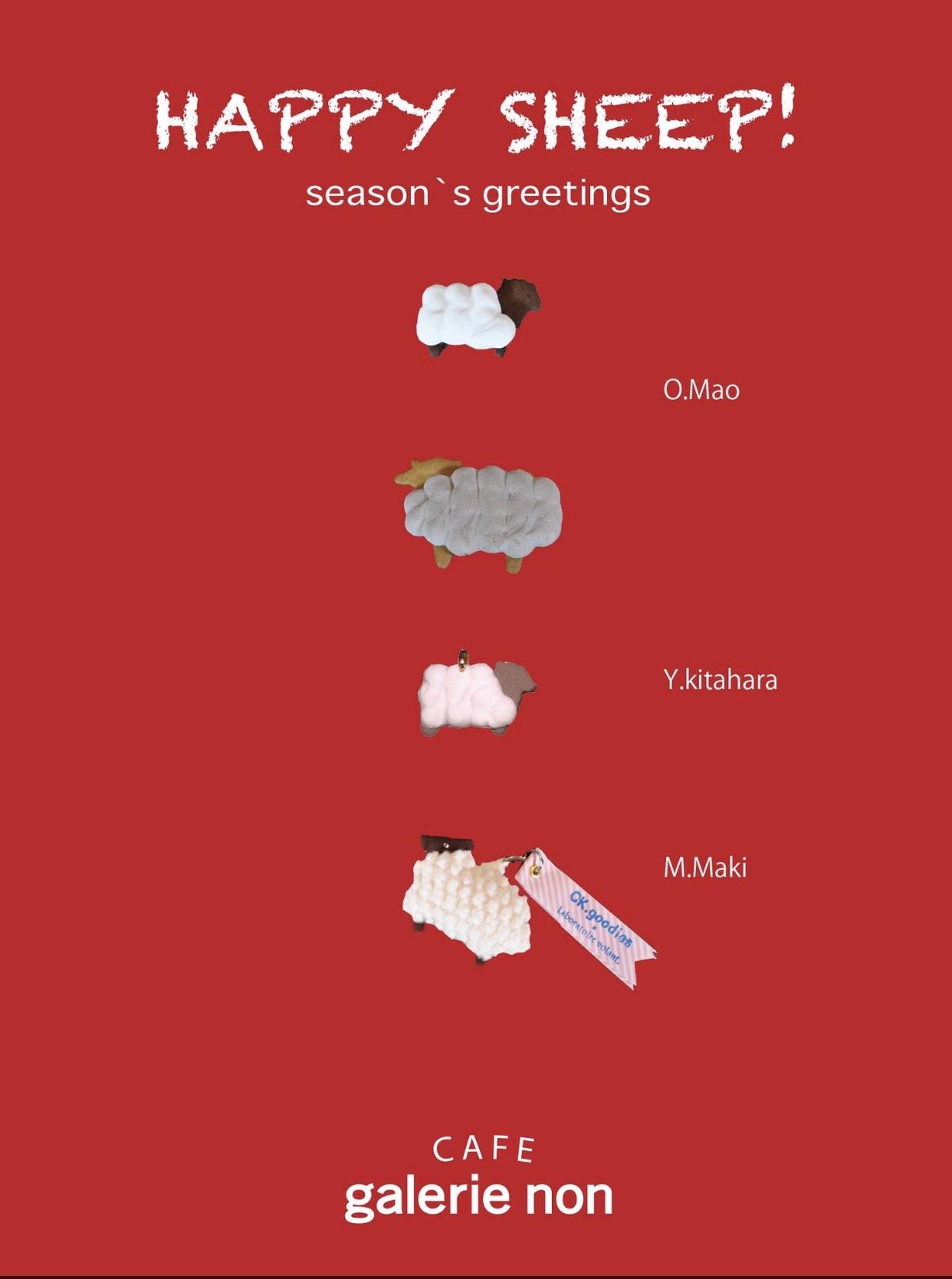 ひつじクッキーチャーム🐏付きクリスマスボックス販売中🎄@西荻窪ギャルリーノン_a0137727_20472383.jpeg